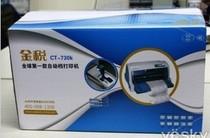 青海 宁夏 沧田金税CT730K发票快递单针式打印机 1年包换3年包修 价格:1118.00