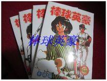 《棒球英豪》 安达充 4本全完结 漫画书 远方出版社 价格:18.00