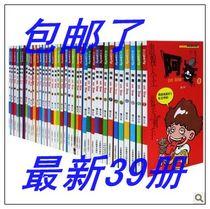 正版包邮 阿衰漫画书全集 1-38本+39本 阿衰漫画书全套 童书 价格:63.00