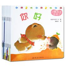 秒杀 小熊宝宝绘本系列(全15册) 佐佐木洋子 正版儿童书籍 包邮 价格:33.00
