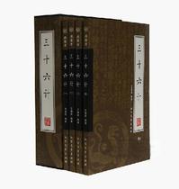 正版 三十六计全书 文白对照 名家解读 全四册 现36.8元全国包邮 价格:36.80