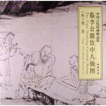 【正版书】临李公麟饮中八仙图/中国古代绘画精品集/唐寅 价格:52.10