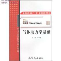 """【正版书】气体动力学基础/普通高等教育""""十五""""国家级规划教材: 价格:31.50"""