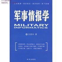 【正版书】军事情报学/闫晋中 价格:21.30