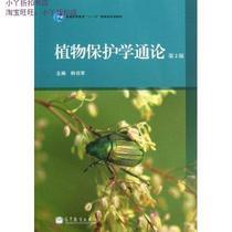 """【正版书】植物保护学通论/普通高等教育""""十一五""""国家级规划教 价格:27.20"""