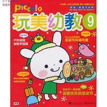 【正版书】玩美幼教piccolo9•圣诞节环境布置/日本学习研究社 价格:19.00