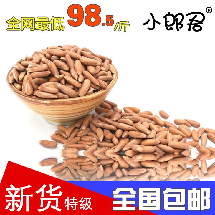 进口新货特级原味开口薄壳手剥巴西松子500g零食坚果特产特价包邮 价格:98.50