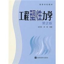 工程塑性力学(第2版)/余同希,薛璞 价格:19.20