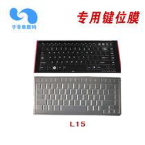 东芝 M507笔记本键盘膜 键盘保护膜 键盘贴膜 价格:6.00