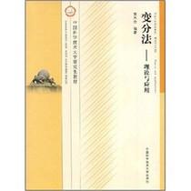 中国科学技术大学研究生教材·变分法:理论与应用/宣本金 价格:22.50