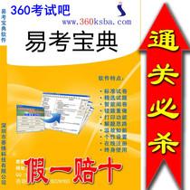 2013勘察设计注册土木工程师(岩土·专业考试)习试题库软件注册码 价格:198.00