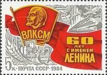 苏联1984年 列宁像共青团60周年大票幅1 全新苏联邮票 价格:2.50