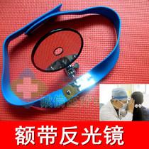 额镜 额带反光镜 医用反光镜 耳鼻喉科专用 额戴反光镜 价格:16.00