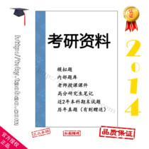 首选/广西大学作物环境及生态613植物学/内部考研资料 价格:189.90