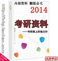 华南理工大学无线电物理862电子技术基础(含数字与模拟电路)考研 价格:269.90