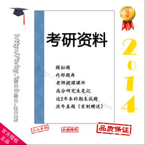首选/吉林大学流体力学864理论力学(需携带计算器)/内部考研资料 价格:189.90