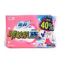 品店 SOFY苏菲零敏肌155丝薄柔滑 48P(无香)卫生巾 护垫 热卖 价格:9.50