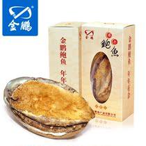 【新品首发】金鹏冻干鲍鱼单只装 18g±2g/只  赠鲍汁 价格:24.90