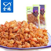 2件包邮 金鹏特级无盐淡干花虾米/小海米250g 虾仁干货 家用实惠 价格:28.00