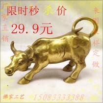 特价 纯铜牛摆件 华尔街铜牛 生肖牛 家居工艺品摆件 铜器 铜雕 价格:29.90