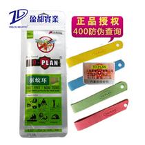防伪TO-PLAN 绿色驱蚊手环手带纯天然植物精油 8条包邮 价格:5.60