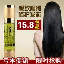 正品贝莎摩洛哥阿甘油头发护理直发卷发免洗素干枯毛燥护发精油 价格:15.80