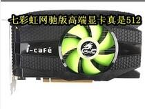 七彩虹GTS250 显卡512M 网驰版 真实512M 秒杀9800 拆机原装正品 价格:275.00