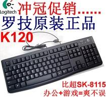 【冲冠包邮】罗技 K120拼DELL SK-8115 办公游戏网吧 USB有线键盘 价格:38.40