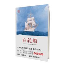 包邮【白轮船/[吉尔吉斯斯坦]钦吉斯·艾特玛托夫著雷延中】正版 价格:20.30