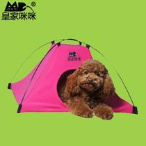 宠物通用帐篷 狗窝 猫窝   方便您节假日野餐携带宠物 价格:43.00