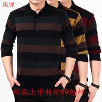 2013秋装新款 柒牌男装  男士商务休闲 条纹翻领羊绒长袖T恤衫 价格:99.00