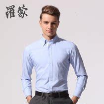 罗蒙秋装款男士衬衫 男装衬衫 长袖衬衣 纯色修身莫代尔长袖衬衫 价格:169.00