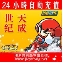 世纪天成按元充/跑跑卡丁车/官方秒充/JYT自动充值 价格:0.95