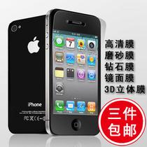 苹果4屏幕保护膜iphone4s贴膜前后钻石磨砂高清手机膜iphone4配件 价格:2.50
