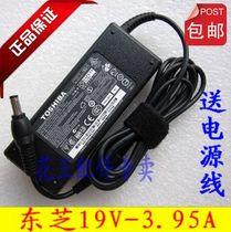 包邮 原装东芝笔记本电源适配器19V 3.95A M801 L700 L600充电器 价格:60.00