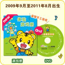 免费赠送 巧虎早教体验商品新版本(光盘+礼物)每个ID限领一份 价格:5.00