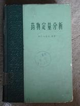 馆藏书 药物定量分析 D.C.加瑞忒编著 上海科学技术出版社 价格:50.00