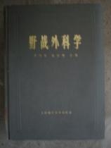 野战外科学 吴公良等主编 上海科学技术出版社 价格:45.00