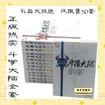 正版 斗罗大陆全套小说1-14全套 唐家三少 玄幻小说(礼盒装) 价格:69.90