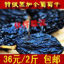新疆特产黑加仑葡萄干特级500g*2新疆葡萄干果提子干零食品包邮 价格:36.00