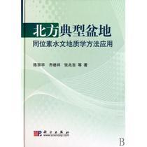 北方典型盆地同位素水文地质学方法应用(精 价格:99.96
