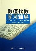 (库房)数值代数学习辅导 陈桂芝//谢冬秀满38元包邮 价格:14.11