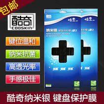 酷奇 索尼Fit15键盘膜 SVF14键盘贴膜 pro13 pro11笔记本保护贴膜 价格:25.00