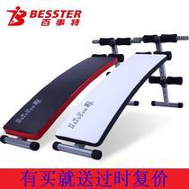 百事特仰卧起坐板健身器材运动健腹板 收腹器 家用腹肌板锻炼腹肌 价格:104.99