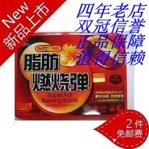 第三四代脂肪燃烧弹 减肥胶囊加强版正品防伪2盒包邮瘦身产品 价格:45.00