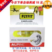 正品荷兰进口Alpine FlyFit earplugs飞机耳塞 航空飞行减压耳塞 价格:188.00