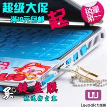 力维柯 惠普hp Pavilion DV3 DM1(悬浮式键盘) FOLIO 13键盘膜025 价格:14.90