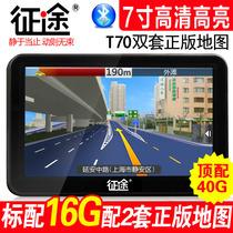 征途T70 7寸高清8G 汽车载GPS导航仪 车用导航倒车可视测速一体机 价格:299.00