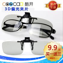 创维tclg长虹海信康佳圆偏光不闪式3d眼镜夹片电影院左右近视专用 价格:9.90