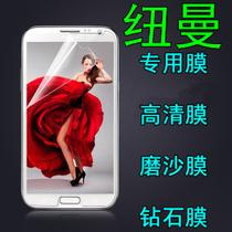 纽曼N2贴膜 Newman 保护膜 N2手机屏保 高清膜 磨砂膜 钻石彩膜 价格:1.20